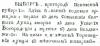 Ярмарки Росиии 1788 – описание ярмарки в Выборге